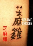 chinese-character-tattoo-fails-6